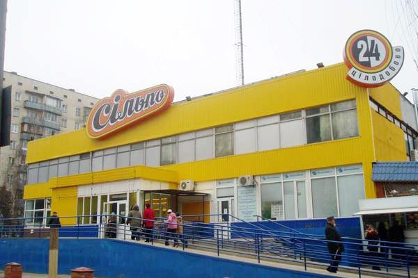 Супермаркети «Сільпо»