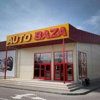 Склад-магазин AUTO BAZA